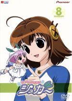 ちっちゃな雪使いシュガー season.8(通常)(DVD)