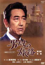 NHKドラマ名作シリーズ 男たちの旅路 第2部-全集-(通常)(DVD)
