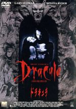 ドラキュラ(通常)(DVD)