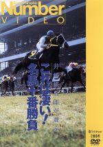 Number VIDEO~井崎脩五郎が選ぶ これは凄い!名馬十番勝負(通常)(DVD)