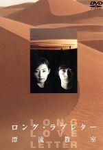 ロング・ラブレター~漂流教室~ DVD-BOX(通常)(DVD)