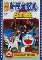 映画ドラえもん のび太の日本誕生(通常)(DVD)