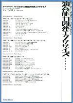 キーボーディストのための演奏能力開発エクササイズ(通常)(DVD)