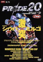 PRIDE.20 4.28 横浜アリーナ(通常)(DVD)