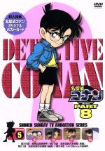 名探偵コナン PART8 vol.5(通常)(DVD)