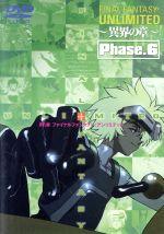 FF:U ファイナルファンタジー:アンリミテッド 異界の章 Phase.6(通常)(DVD)