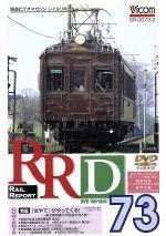 RRD73(レイルリポート73号)(通常)(DVD)