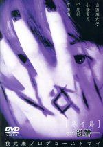 Nail[ネイル]後篇(通常)(DVD)