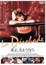 夜よ、さようなら(通常)(DVD)