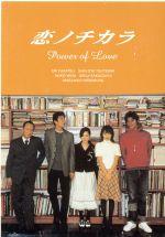 恋ノチカラ 1~4(三方背BOX付)(通常)(DVD)