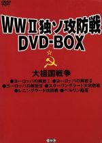WWⅡ独ソ攻防戦DVD-BOX(三方背BOX付)(通常)(DVD)