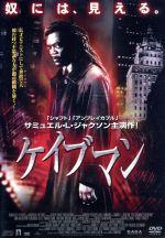 ケイブマン(通常)(DVD)