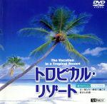 トロピカル・リゾート 青い海と白い砂浜で過ごす贅沢な時間(通常)(DVD)
