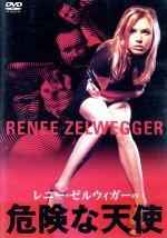 危険な天使(通常)(DVD)