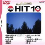 NEW HIT10 87 艶姿女花吹雪 他(通常)(DVD)