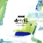 NHK 小さな旅 SELECTION -心への誘い- (通常)(CDA)