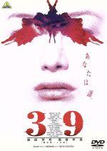 39-刑法第三十九条-(通常)(DVD)