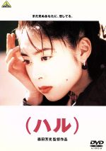 (ハル)(通常)(DVD)