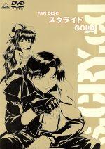 スクライド ゴールド(通常)(DVD)