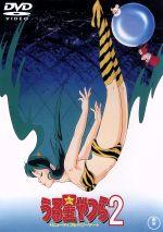 うる星やつら2 ビューティフル・ドリーマー(通常)(DVD)