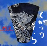 九月の空-KUGATSU NO SOLA-(CCCD)(通常)(CDA)