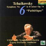 チャイコフキー:交響曲 第6番「悲愴」(通常)(CDA)