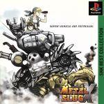 メタルスラッグX SNK BEST COLLECTION(再販)(ゲーム)