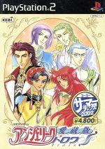 愛蔵版 アンジェリーク トロワ コーエーサマーチャンス2002(再販)(ゲーム)