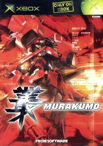 叢 MURAKUMO(ゲーム)