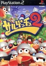サルゲッチュ2(ゲーム)