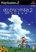 ぼくのなつやすみ2 海の冒険編(ゲーム)