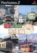 電車でGO!旅情編(ゲーム)