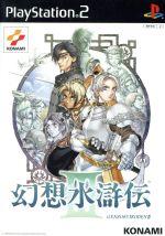 幻想水滸伝Ⅲ(初回限定版)(ゲーム)