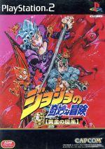 ジョジョの奇妙な冒険 黄金の旋風(ゲーム)