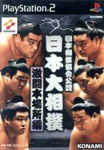 日本相撲協会公認 日本大相撲 激闘本場所編(ゲーム)