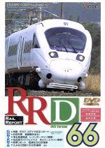 RRD66(レイルリポート66号DVD版)(通常)(DVD)