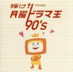 輝け! 月曜ドラマ王 90's(通常)(CDA)