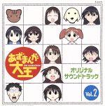あずまんが大王 オリジナルサウンドトラック Vol.2(通常)(CDA)