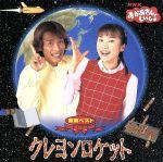 NHKおかあさんといっしょ 最新ベスト クレヨンロケット(通常)(CDA)