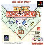 DXモノポリー THE BEST タカラモノ(再販)(ゲーム)