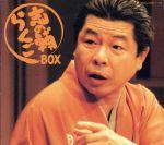 [立川志の輔 芸歴20周年記念CD・BOX] 志の輔 らくごBOX(通常)(CDA)