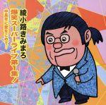 綾小路きみまろ 爆笑スーパーライブ第1集! 中高年に愛をこめて・・・(通常)(CDA)