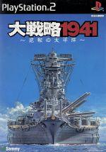 大戦略1941 逆転の太平洋(ゲーム)