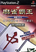 麻雀覇王 段級バトル(ゲーム)