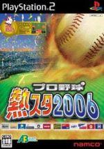 プロ野球 熱スタ2006(ゲーム)