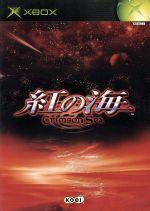 紅の海 Crimson Sea(ゲーム)