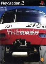 THE 京浜急行 TRAIN SIMULATOR REAL(ゲーム)