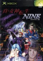 真・女神転生 NINE(スタンドアローン版)(ゲーム)