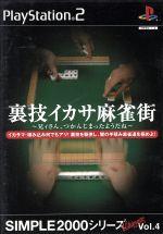 THE 裏技イカサ麻雀街 SIMPLE 2000アルティメットシリーズVOL.4(ゲーム)