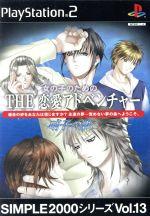 THE 女の子のための恋愛アドベンチャー 硝子の森 SIMPLE 2000シリーズVOL.13(ゲーム)